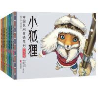 暖房子华人原创绘本・中国民间童话系列(套装共8册)