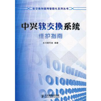 《中兴软交换系统维护指南》(《软交换和固网