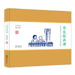 赏读版丰子恺儿童漫画集・学生新画册(精装)