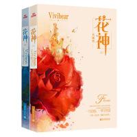 花神(上下册)Vivibear经典小说系列精选