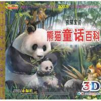 熊猫童话百科全书-熊猫宝贝-3D眼睛免费赠送 崔钟雷 9787538680645