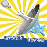 探索小子科普玩具物理实验教材玩具EKD004太阳能实验益智玩具