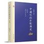 中国行政区划通史·元代卷(修订本)