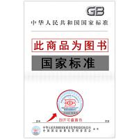 GB/T 16680-2015 系统与软件工程 用户文档的管理者要求