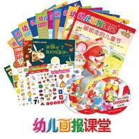 幼儿画报课堂2013年特惠装(共15本,随机组装)