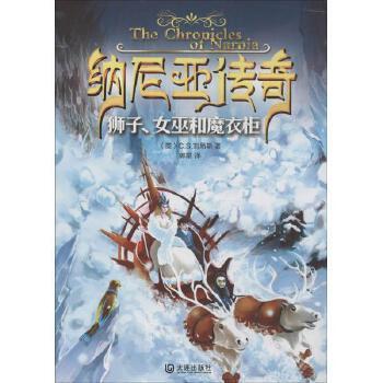 纳尼亚传奇:狮子、女巫和魔衣柜 [英] C.S.刘易斯;郭星 9787550506480