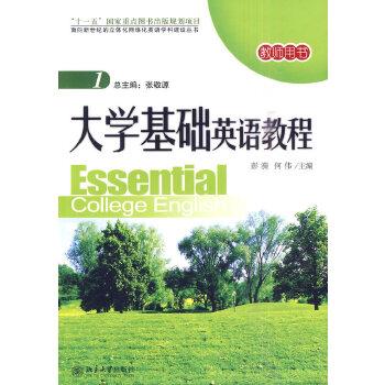 大学基础英语教程:教师用书1(附光盘)
