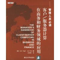 客户服务器计算在商务和财务领域的应用(管理人员必读)