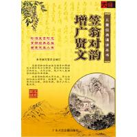 增广贤文 笠翁对韵――儿童经典诵读丛书(书+2CD)