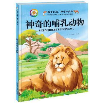世界大百科全书小学彩图儿童动物书动物图鉴爬行动物幼儿科普绘本书籍