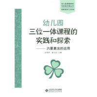 [全新正品] 幼儿园三位一体课程的实践和探索:六要素法的运用 北京师范大学出版社 林瑛熙 霍力岩 9787303199075