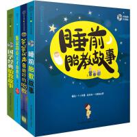 胎教系列(4册全)(畅销版) 王琪,汉竹 编著