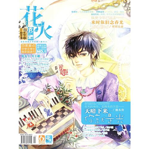花火b-2010-11期(电子杂志)(电子书)