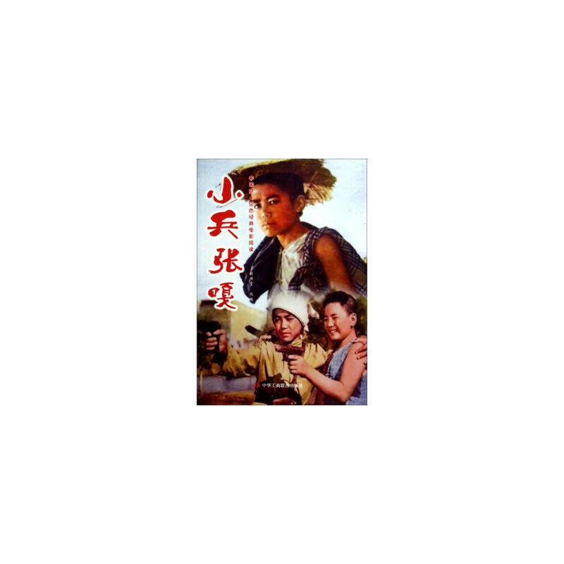 中国梦·红色经典电影阅读:小兵张嘎 张照富 9787515805887