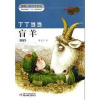 丁丁当当:盲羊(插图版) 曹文轩 9787514805697