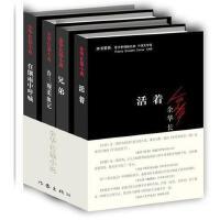 余华作品全集 活着 兄弟 许三观卖血记 在细雨中呼喊 余华作品全集共4册