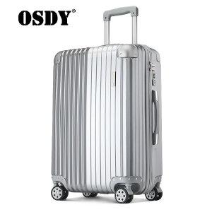 【可礼品卡支付】OSDY海关锁万向轮拉杆箱 加厚金属拉杆托运箱出国留学29寸大容量箱子A929
