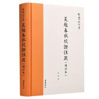 吴越春秋校证注疏(增订本繁体横排)(张觉述作集)