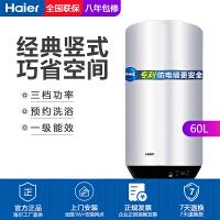 【当当自营】海尔(Haier)电热水器ES60V-U1(E)60升 延时预约 防电墙安全预警 金刚三层胆