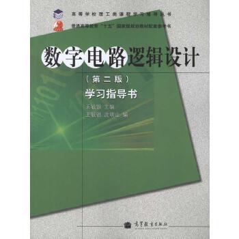 《《数字电路逻辑设计》(第二版)学习指导书