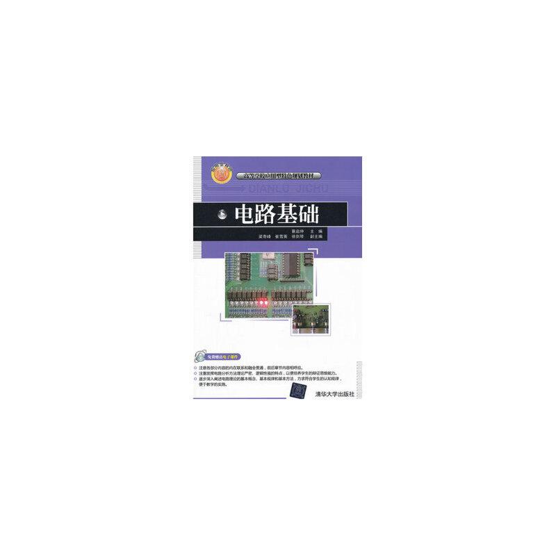 电路基础(高等学校应用型特色规划教材) 9787302294306
