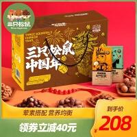 【三只松鼠_森林大礼包B套餐2476g】零食干果礼盒坚果大礼包12袋装