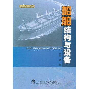船舶结构与设备(高等学校教材)