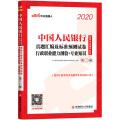 人民銀行招聘考試 中公2020中國人民銀行招聘考試輔導教材真題匯編及標準預測試卷行政職業能力測驗+專業知識