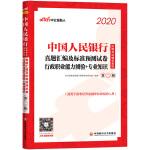 人民银行招聘考试 中公2020中国人民银行招聘考试辅导教材真题汇编及标准预测试卷行政职业能力测验+专业知识