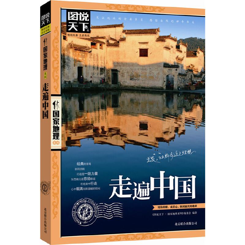 走遍中国 图说天下 国家地理旅游类畅销品牌 中国完全旅行攻略,游历很有价值的中国美景,让心灵自在畅行