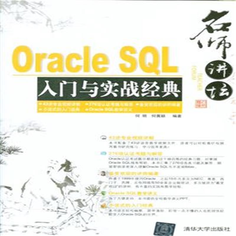 oracle sql入门与实战经典-名师讲坛-(附1dvd.含视频讲解.