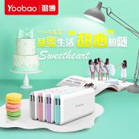 羽博 I7智能充电宝10000毫安通用可爱女生大容量移动电源超薄冲电宝