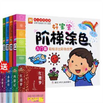 全套4册好宝宝阶梯涂色幼儿简笔画涂色本1-2-3-4-5-6岁图画书儿童书籍