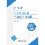 广东省电子制造装备产业技术路线图