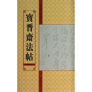 宝晋斋法帖(第3卷)/中国历代法帖名品