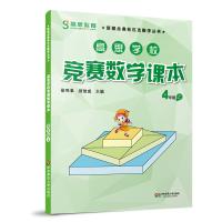 高思学校竞赛数学课本 四年级(上)(第二版)