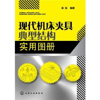 现代机床夹具典型结构实用图册/吴拓编:图书比价