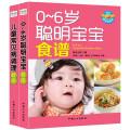 0-6岁宝宝喂养必备食谱(套装共2册)