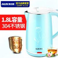 AUX/奥克斯 HX-A5111电热水壶304不锈钢防烫烧水壶家用电热开水壶