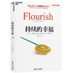 持续的幸福 Flourish(积极心理学之父塞利格曼力作,杨澜推荐)