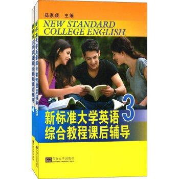 全新正版新标准大学英语综合教程课后辅导(3,4)(套装共2册) 郑家顺图片