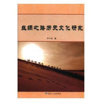 丝绸之路历史文化研究