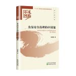 食品安全治理的中国策――政治建设卷