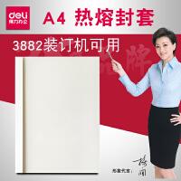 得力热熔装订机用塑料封套A4胶装透明封面装订合同标书纸质封皮3865