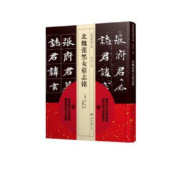 经典碑帖临本丛书—北魏张黑女墓志铭