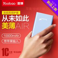 羽博充电宝可爱超通用薄便携10000毫安迷你手机安卓正品移动电源