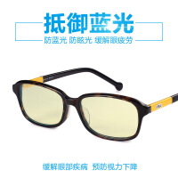 FILA斐乐运动舒适防蓝光眼镜男女防辐射电脑护目镜35042