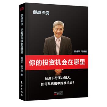 郎咸平说:你的投资机会在哪里经济下行压力加大,如何从危机中找准机会?