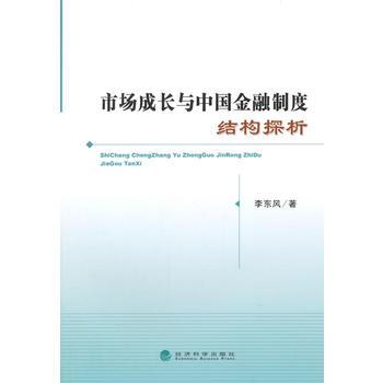 市场成长与中国金融制度结构探析 李东风 9787514152012 经济科学出版
