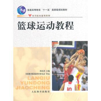 篮球运动教程(附光盘)